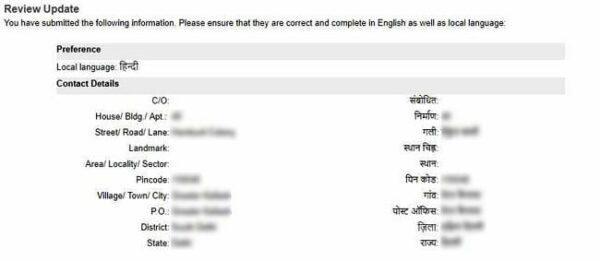 adhar card address change