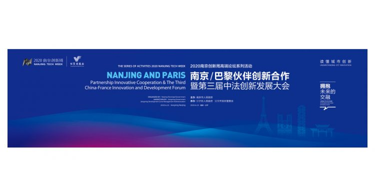 Former French President to Dialog with Chinese Giant Figures in Nanjing